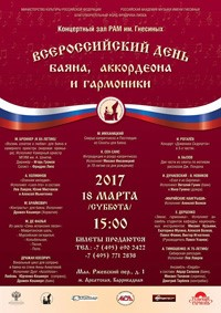 Poster: All Russian Day of Bayan, Accordion and Harmonica 2017